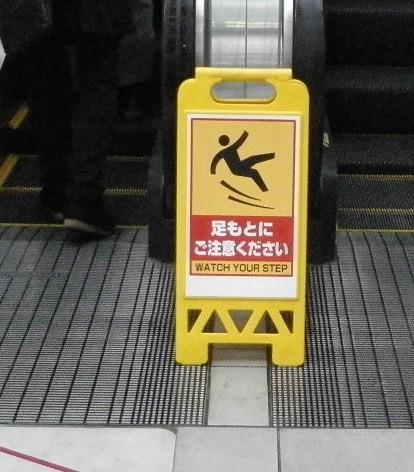 逃げるとき女が転倒