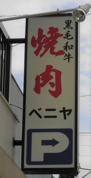 解説~焼肉製ベニヤ
