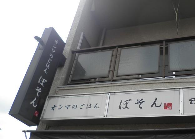 解説~お馬の牧草店