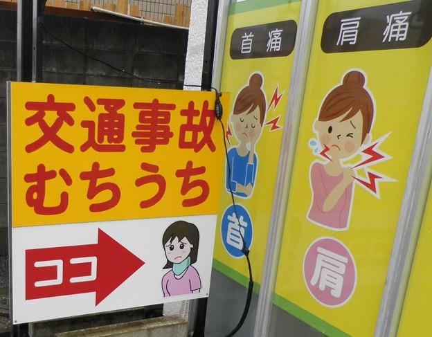 Photos: 愛の鞭