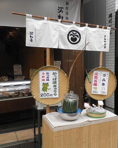 へのかっぱ