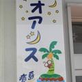 Photos: 香具師(やし)