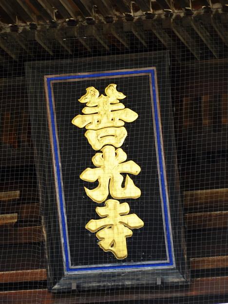 Photos: 善光寺1