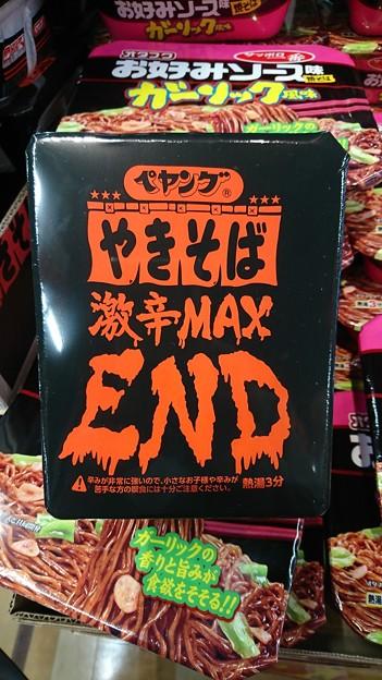 激辛MAX