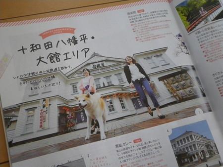 康楽館で歌舞伎 秋田犬