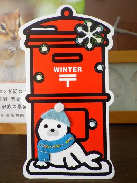 季節のポスト型はがき 2016冬