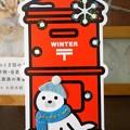 写真: 季節のポスト型はがき 2016冬