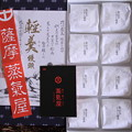 Photos: 蒸氣屋銘菓かるかん饅頭