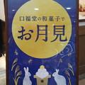 Photos: 口福堂でお月見