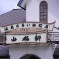 Photos: 山猫軒「注文の多い料理店」