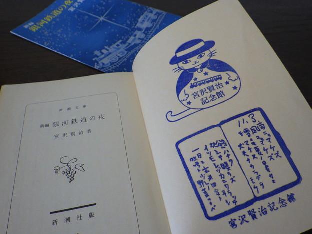 宮沢賢治記念館スタンプ
