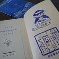 Photos: 宮沢賢治記念館スタンプ