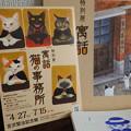 特別展「寓話・猫の事務所」ポストカード