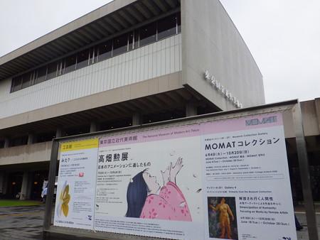 国立近代美術館「高畑勲展」