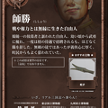 武将の詳細