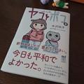 Photos: ヤコポコ5