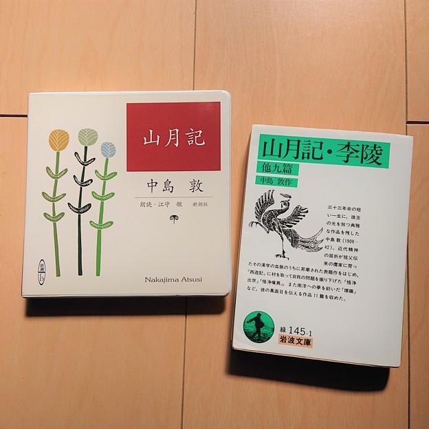 Photos: 山月記