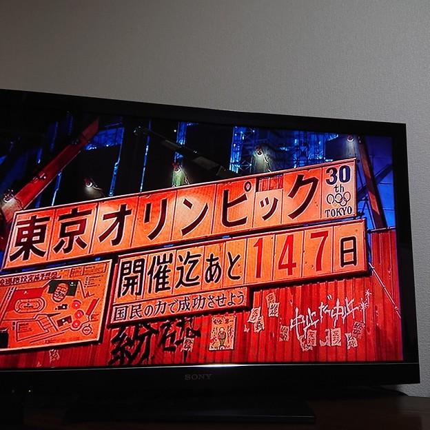 Photos: 東京オリンピックまであと147日