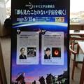Photos: 天文学会講演会