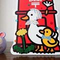 Photos: 季節のポスト型はがき2020春Kedamaさんアレンジ