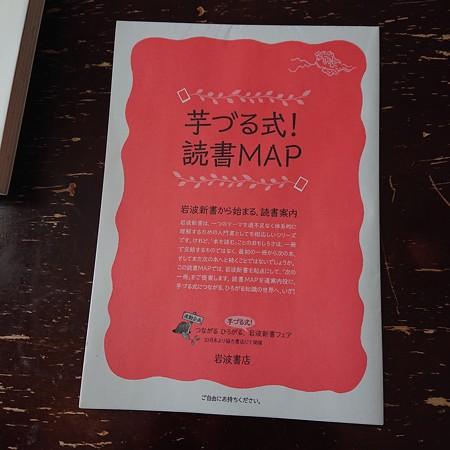 芋づる式!読書MAP