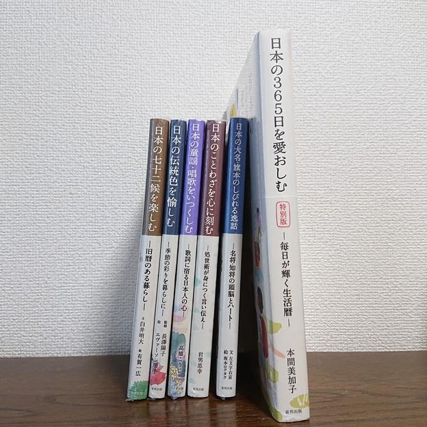 Photos: 大人買い書籍