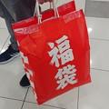 Photos: 先物福袋