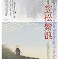 Photos: 笠松紫浪展at太田記念美術館