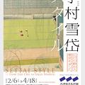 Photos: 小村雪岱展at三井記念美術館