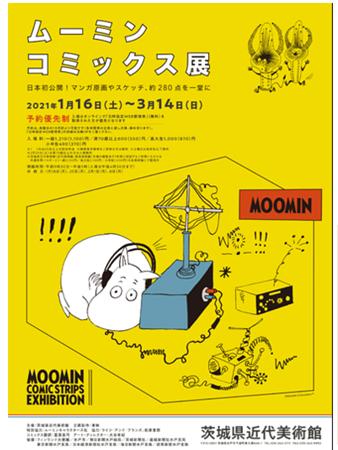 ムーミンコミックス展 at 茨城県近美