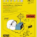 Photos: ムーミンコミックス展 at 茨城県近美