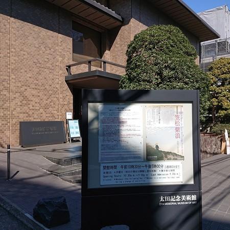 笠松紫浪展!