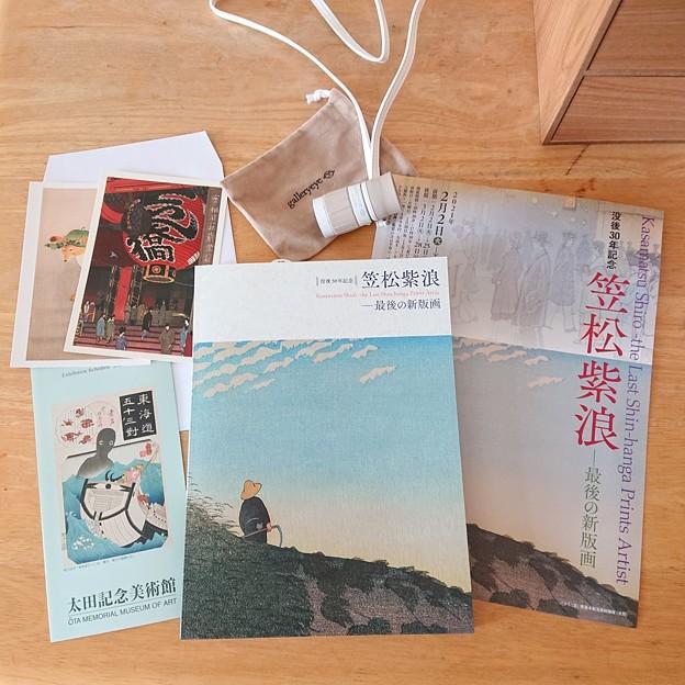 笠松紫浪展図録