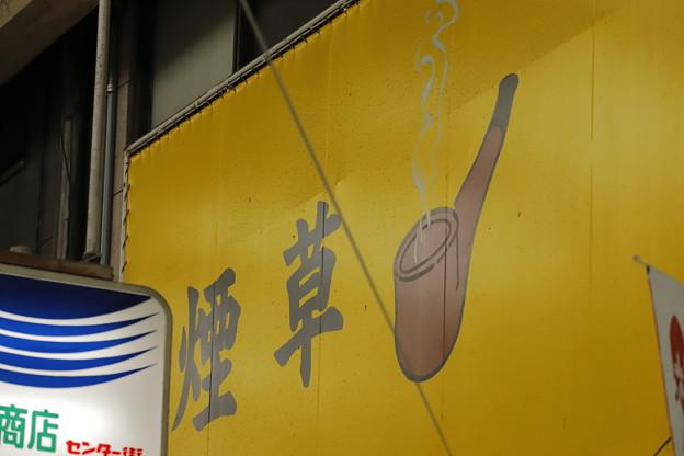 Photos: たばこ屋