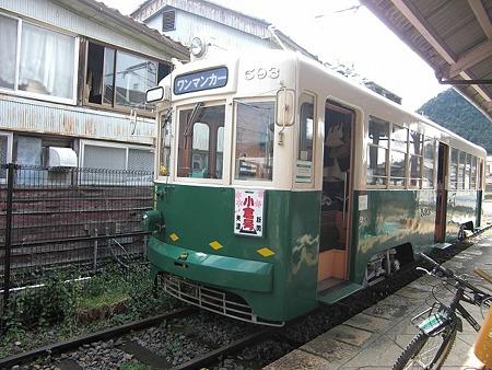 mino-593
