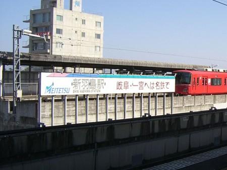 sta-新羽島看板