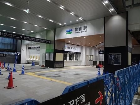 190302-あいの風富山駅