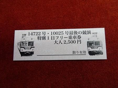 190915-記念乗車券