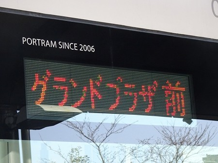 200321-グランドプラザ前行2