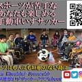 沖縄サッカー、やろうぜぇ