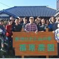 Photos: 福原農園の農園看板完成