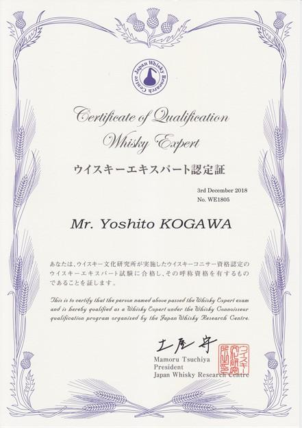 whiskyexpert資格証YOSHITOKOGAWA