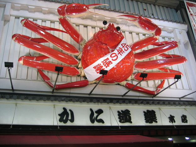 大阪の想い出