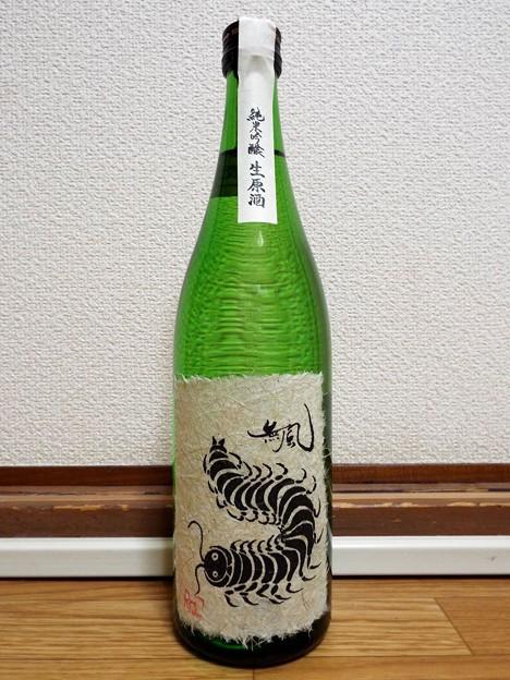 無風 むかで 純米吟醸 無濾過生原酒