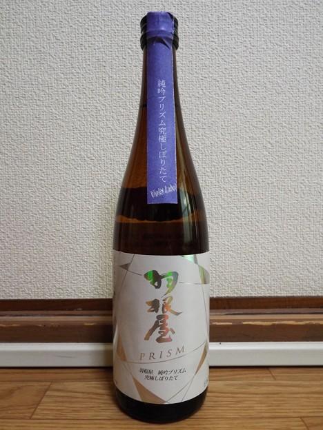 羽根屋 純米吟醸 プリズム Violet Label 究極しぼりたて 生酒