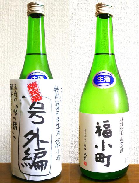 福小町 特別純米 生原酒 号外編 限定品