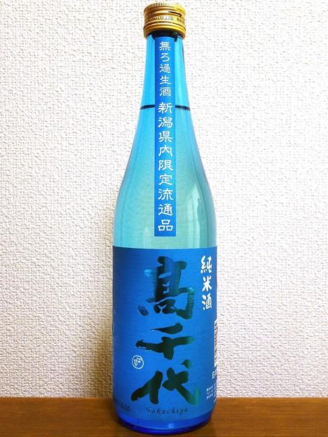 高千代 夏 純米 無ろ過生酒 新潟県内限定流通品