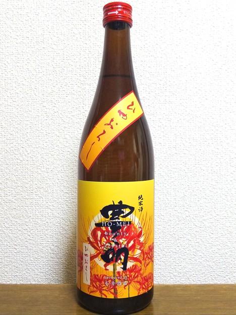 豊明 純米原酒 ひやおろし