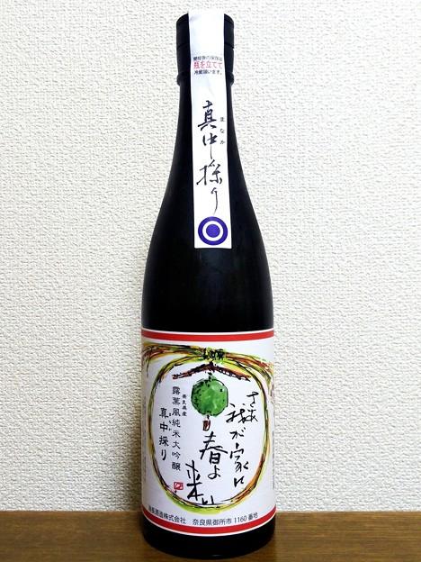 風の森 さあ我が家に春よ来い 露葉風 純米大吟醸 真中採り 無濾過生原酒