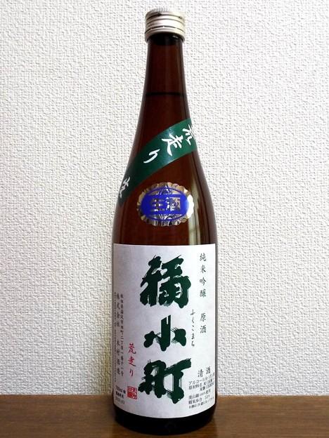 福小町 荒走り 純米吟醸 生原酒